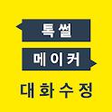 톡 썰 메이커 for 카톡 (대화수정 / 패러디) icon