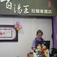 百湯王 拉麵專賣店