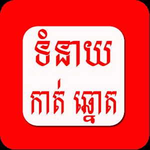 Khmer Dream Lottery APK - Download Khmer Dream Lottery 1 0 APK ( 1 6M)