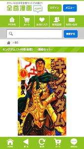 漫画セット一気に届く通販サイト「全巻漫画.com」 screenshot 1