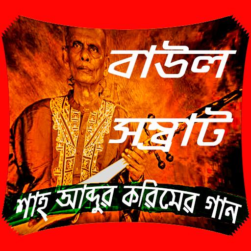বাউল সম্রাট শাহ আব্দুল করিমের গান