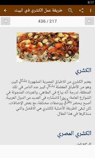 أطباق مصرية - náhled