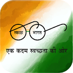 Be Swachh Icon