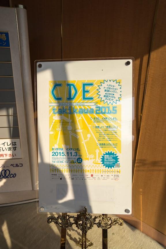 CDEイベントポスター