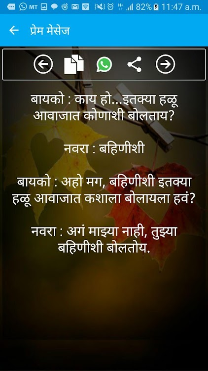 marathi maitri sms in marathi language