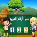 تعليم الارقام العربية للأطفال 2021 icon