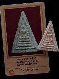 พระสมเด็จหลวงปู่นาค วัดระฆังฯ พิมพ์สามเหลี่ยม ปี พ.ศ๒๕๐๐ พร้อมบัตร ดีดี