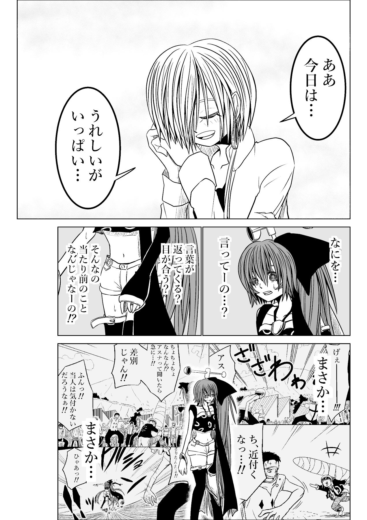 バリアス・サン8_19