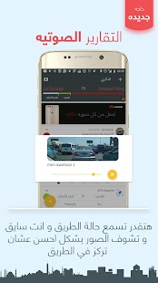 ‪Bey2ollak Traffic [NEW VOICE Feature] بيقولك مرور‬‏- screenshot thumbnail