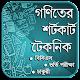 গণিতের শর্টকাট টেকনিক শিখুন apk