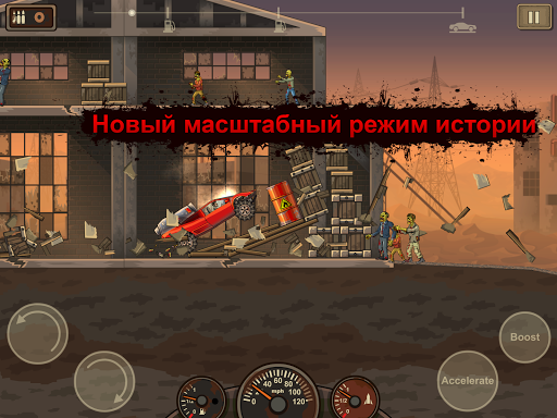 Earn to Die 2 для планшетов на Android