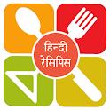 Tadka - Hindi Recipes Guide icon