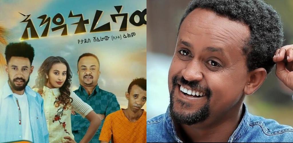 Movies comedy ethiopian new New Ethiopian