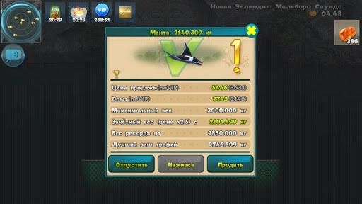 World of Fishers, Fishing game screenshot 8