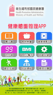 健康體重管理APP- screenshot thumbnail