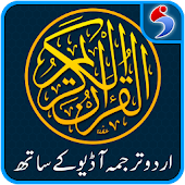 Al Quran with Urdu Translation Audio Mp3 Offline