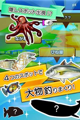 ふつうの釣りゲーム - screenshot