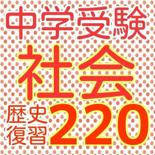 中学入試 中学受験 社会(しゃかい)歴史 220問題 日本史