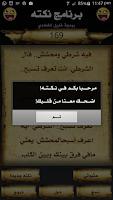Screenshot of Nokta