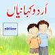 Urdu Stories Book,Free Urdu Stories,Best Stories for PC