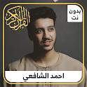 القران الكريم بصوت احمد الشافعي بدون نت icon