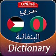 Arabic to Bengali offline Dictionary