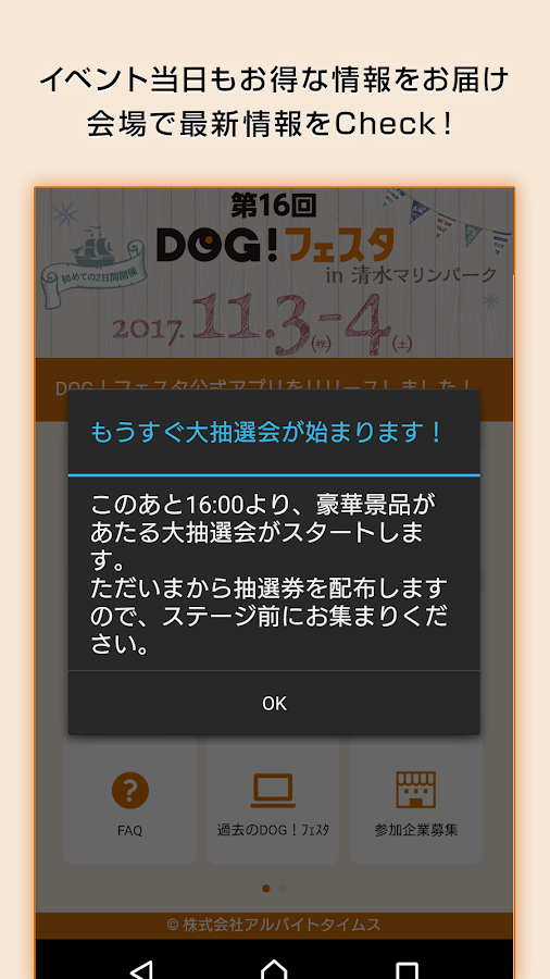DOG!フェスタ- screenshot