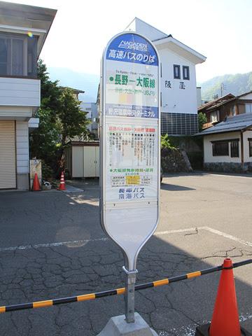 野沢温泉中央ターミナル_02 南海バス「サザンクロス長野線」 バス停