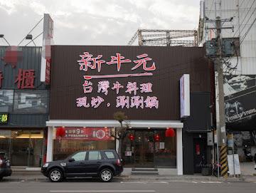 新牛元台灣牛料理.現炒.涮涮鍋