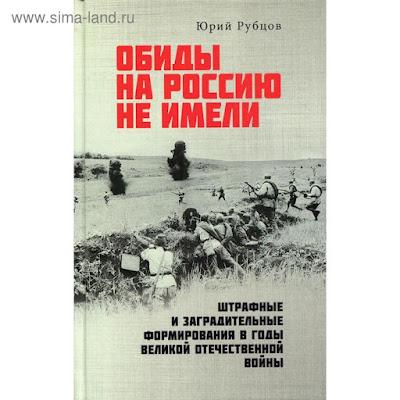 Обиды на Россию не имели. Штрафные и заградительные формирования в годы Великой Отечественной войны.