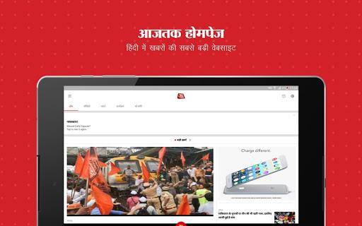 Aaj Tak Live TV News screenshot 8