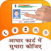 Tải Correction in Aadhar Card Online Update miễn phí
