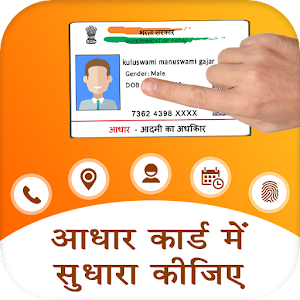 Correction in Aadhar Card Online Update