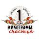 1 кг счастья — доставка шашлыка в Ижевске APK