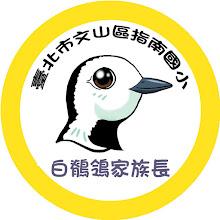 Photo: 白鶺鴒家族長徽章