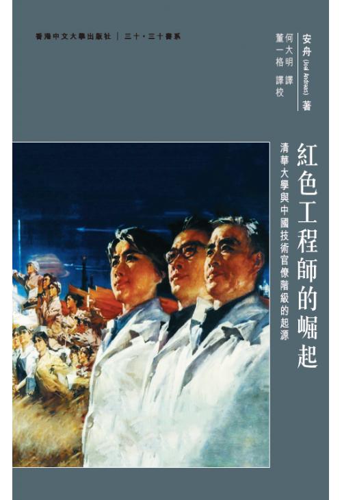 安舟(Joel Andreas)专访:了解今天的中国,不可能避开毛时代-激流网