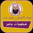 شخصيات وعبر نبيل العوضي بدون نت apk