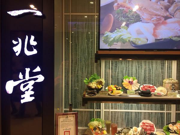 台北車站微風廣場。一兆堂鍋物