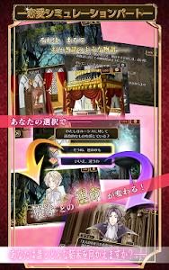 乙女脱出ゲーム 光と影のレグルス~迷宮の王子たち~ screenshot 9