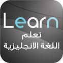 تعلم اللغة الانجليزية باتقان icon