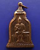 12.เหรียญพ่อขุนรามคำแหง หลัง ภปร. พ.ศ. 2510 ในหลวงเสด็จ หลวงปู่โต๊ะ ร่วมปลุกเสก
