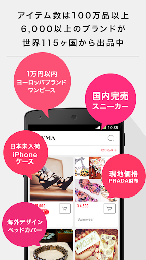 無料购物AppのBUYMA(バイマ)-  海外ファッション通販|記事Game