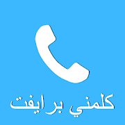 Private Dialer – private number and recorder