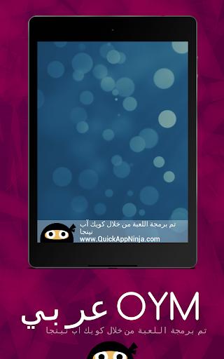 OYM عربي screenshot 19