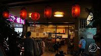 景安日式食堂