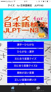 クイズ for 日本語検定 JLPT-N3- screenshot thumbnail