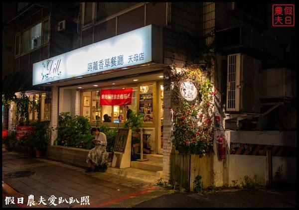 台北美食|蒔蘿香草餐廳天母店.2019天母美食祭唯一素食餐廳