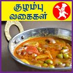 Kulambu Recipes Tamil - குழம்பு உணவு வகைகள் 2.0