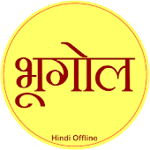 Geography GK In Hindi (Theory, Quiz, Oneliner)