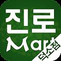 진로마트 덕소점 icon